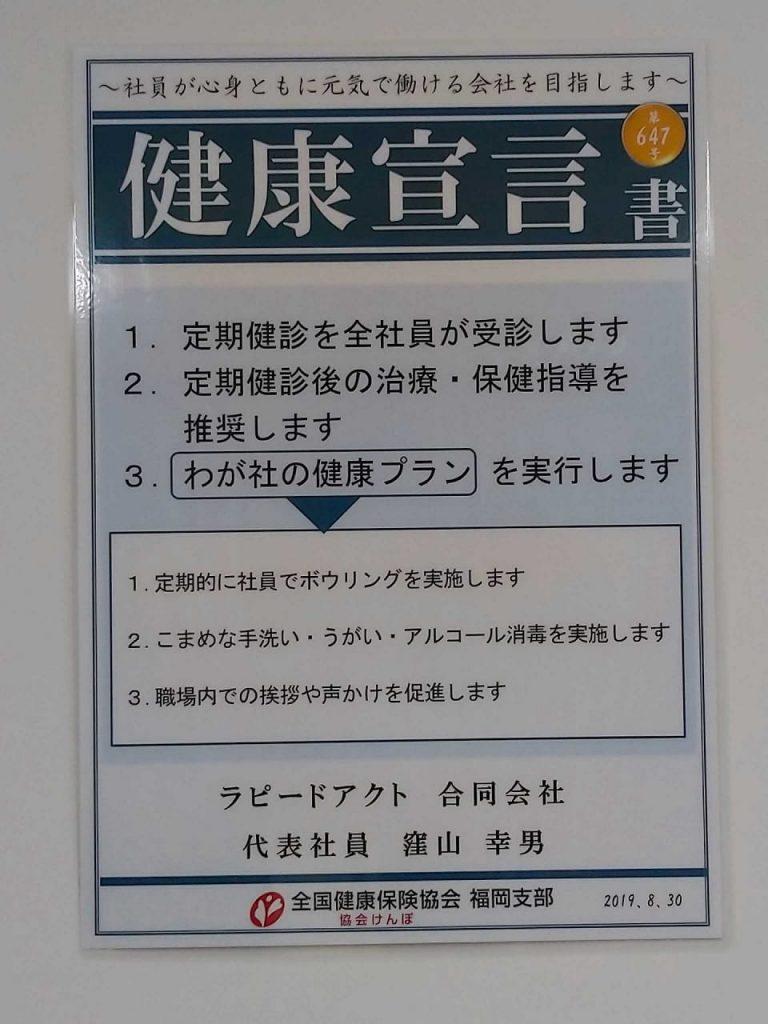 ボウリング大会 in ラウンドワン福岡天神店