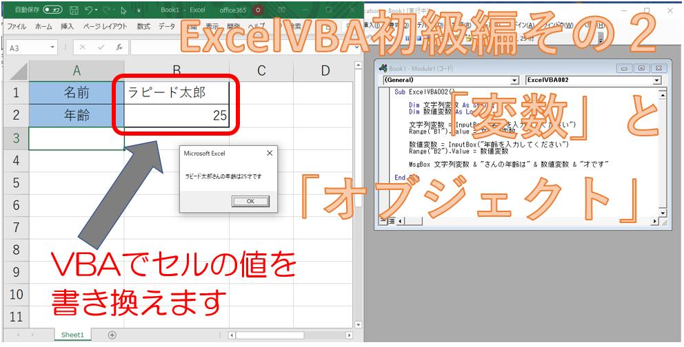 技術記事:ExcelVBAで仕事を効率化しようVol.2(VBA学習初級編)