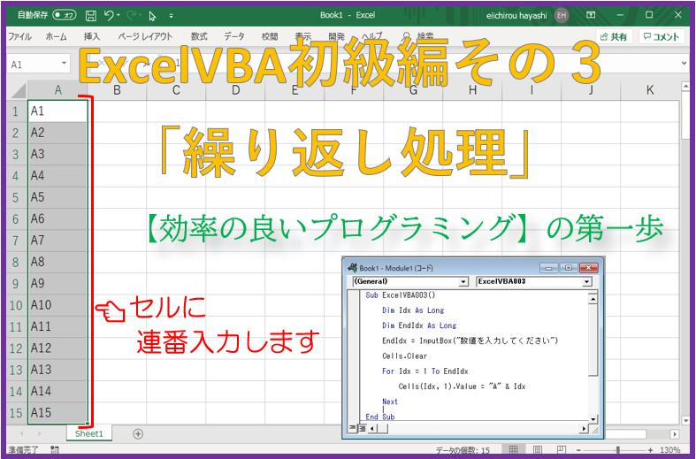 技術記事:ExcelVBAで仕事を効率化しようVol.3(VBA学習初級編)