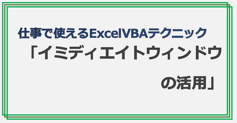 技術記事:ExcelVBAで仕事を効率化しようVol.5