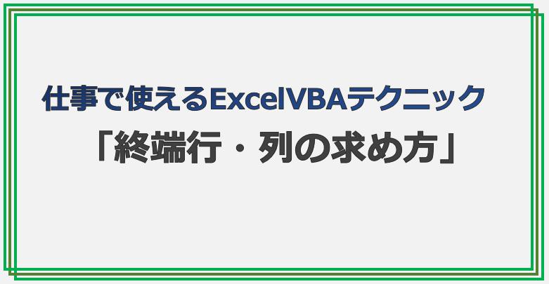技術記事:ExcelVBAで仕事を効率化しようVol.6