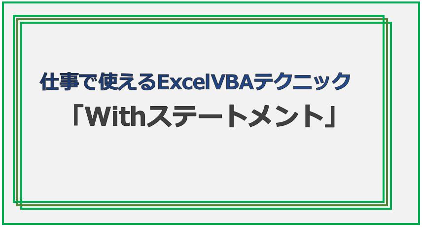 技術記事:ExcelVBAで仕事を効率化しようVol.7
