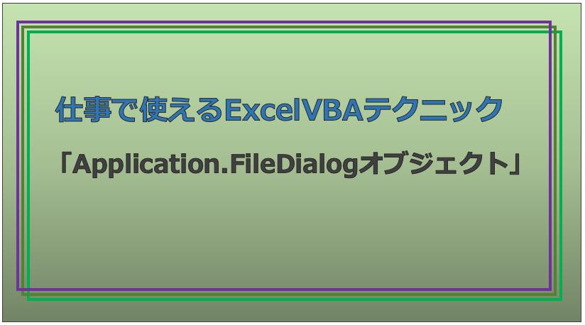 技術記事:ExcelVBAで仕事を効率化しようVol.10
