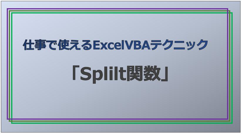 技術記事:ExcelVBAで仕事を効率化しようVol.9