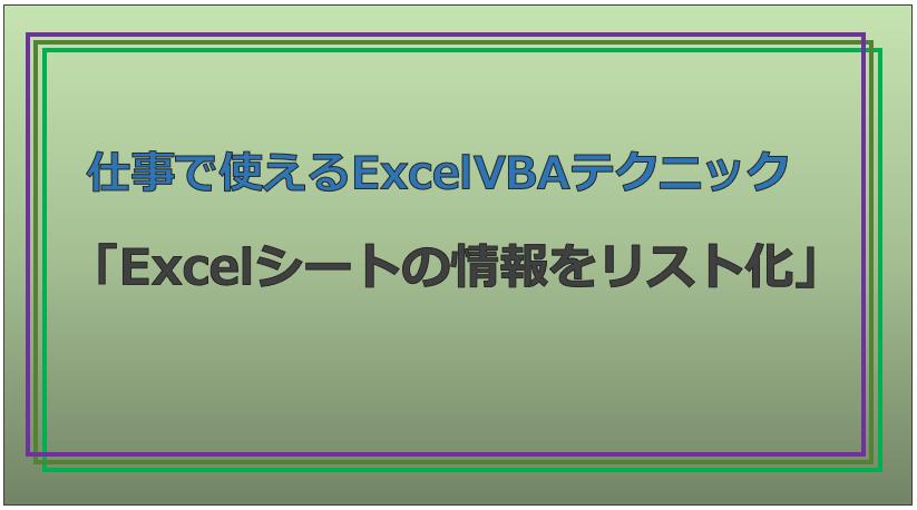 技術記事:ExcelVBAで仕事を効率化しようVol.12