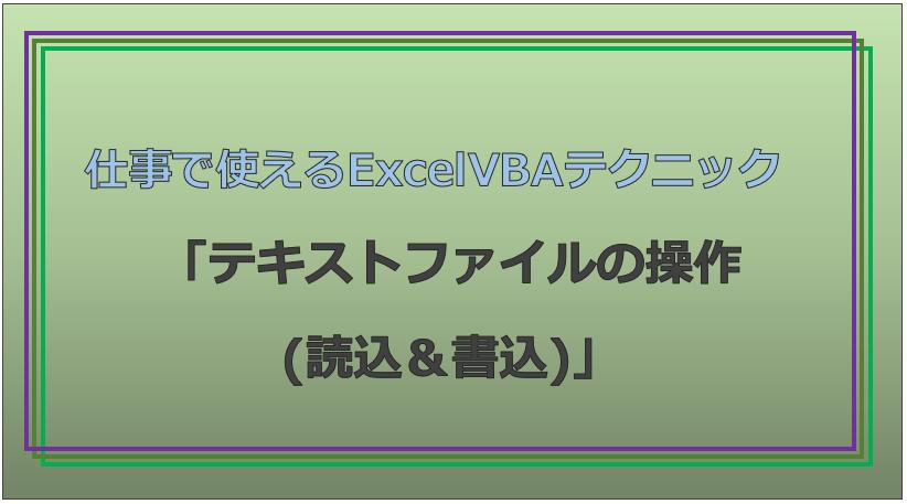 技術記事:ExcelVBAで仕事を効率化しようVol.013