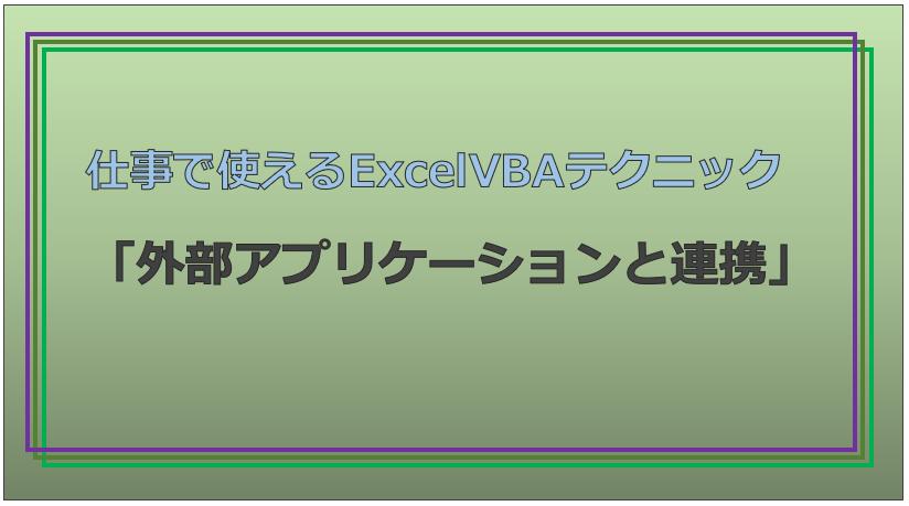 技術記事:ExcelVBAで仕事を効率化しようVol.014