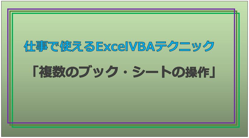 技術記事:ExcelVBAで仕事を効率化しようVol.15