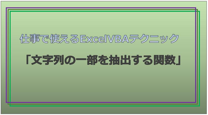技術記事:ExcelVBAで仕事を効率化しようVol.16