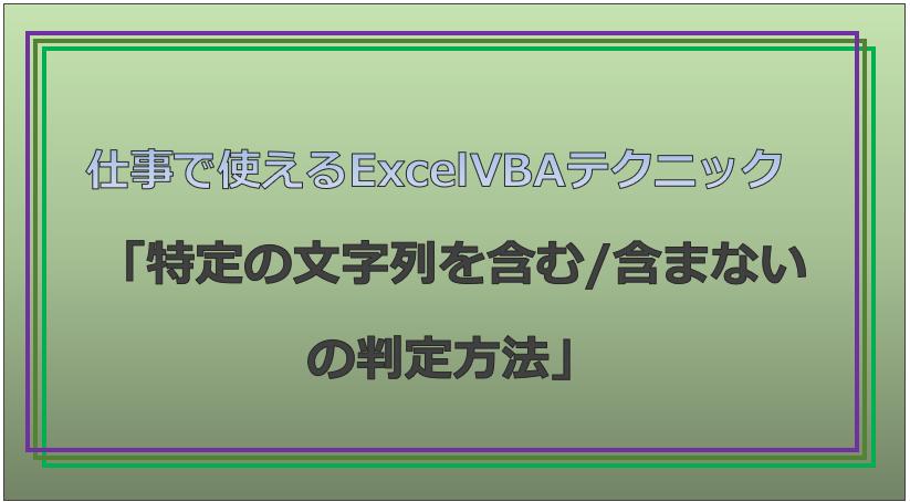 技術記事:ExcelVBAで仕事を効率化しようVol.17