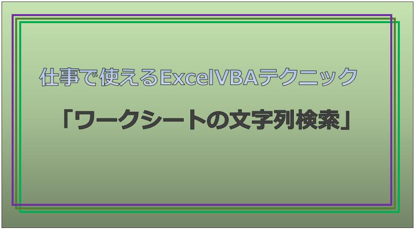 技術記事:ExcelVBAで仕事を効率化しようVol.18